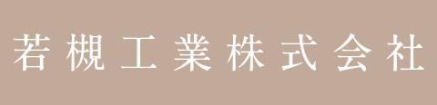 広島左官の若槻工業株式会社